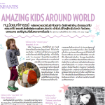 Amazing Kids Around The World | Marie Claire Enfant
